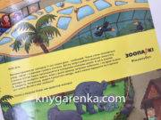 фото - зоопарк віммельбух 2