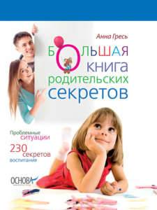 фото - Большая книга родительских секретов