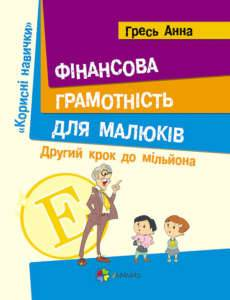Фінансова грамотність для малюків. фото - другий крок до мільйона