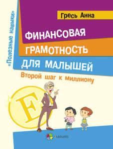 фото - Финансовая грамотность для малышей. Второй шаг к миллиону