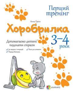 фото - Хоробрилка. Допомагаємо дитині подолати страхи. 3-4 роки