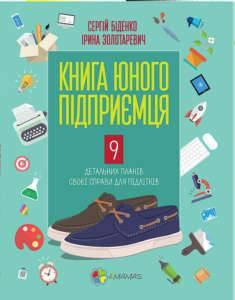 фото - книга юного підприємця