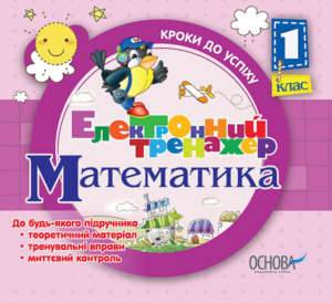 Математика. 1 клас