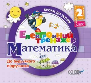 Математика. 2 клас