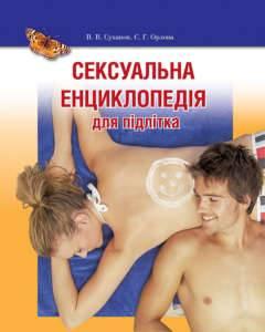 Сексуальна енциклопедія для підлітків