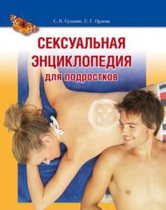 фото - сексуальная энциклопедия для подростков