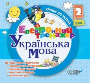 Українська мова. 2 клас
