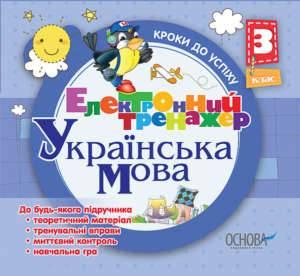 Українська мова. 3 клас
