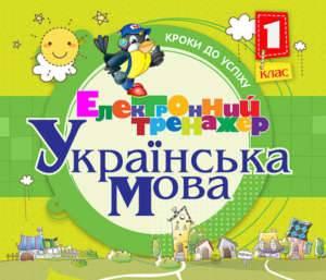 Українська мова. Навчання грамоти. 1 клас
