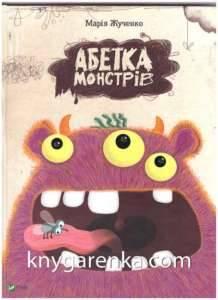Абетка-монстрів