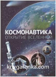 фото-Космонавтика