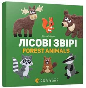Лісові-звірі