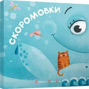 фото-Скоромовки