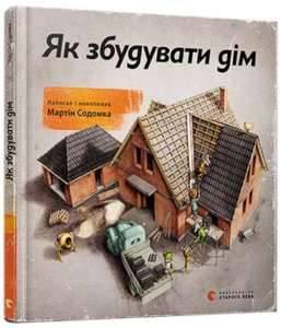 Як-збудувати-дім