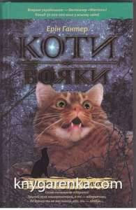 коти-вояки-Небезпечний-шлях