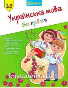 українська-мова-1-4