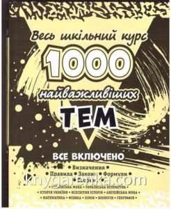 весь-шкільний-курс-1000-найважливіших-тем