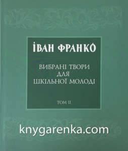 вибрані твори для шкільної молоді том 2