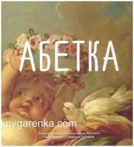 фото-Абетка-(1)