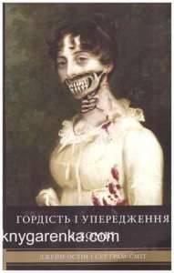 фото-Гордість-і-упередження-і-зомбі-(1)