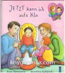 фото-JETZT-kann-ich-aufs-Klo