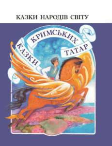 Казки кримських татар