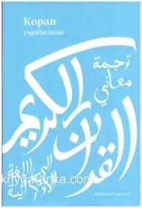 фото-Коран