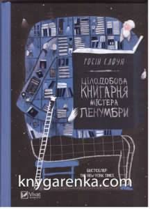 фото - Цілодобова книгарня містера Пенумбри