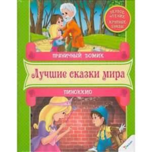 пряничный-домик-пинокио