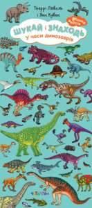 шукай-і-знаходь-у-часи-динозаврів
