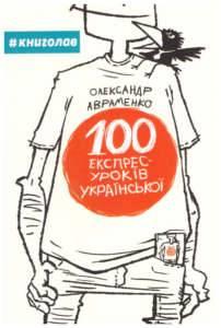фото-100-експрес-уроків-української-(1)