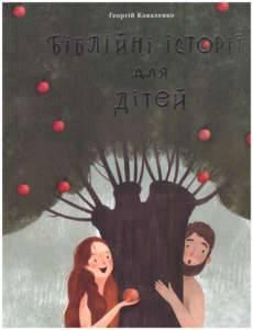 фото-Біблійні-історії-для-дітей-(1)
