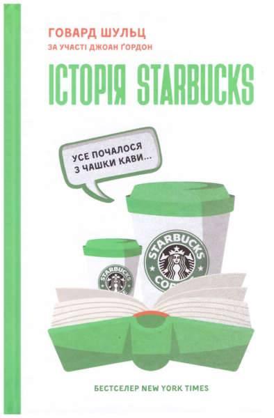 фото-Історія-Starbucks-(1)