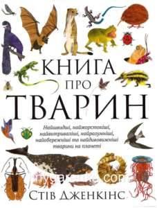 фото-Книга про тварин 001