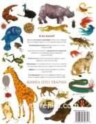 фото-Книга про тварин 002