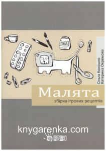 фото-Малята. Збірка ігрових рецептів (1)