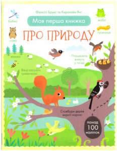 фото-Моя-перша-книжка-ПРО-ПРИРОДУ-(1)