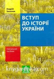 фото-Вступ-до-історії-України-001