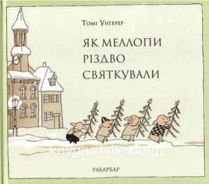 Як меллопи різдво святкували 001