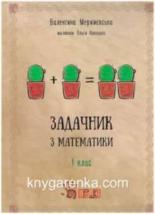фото-Збірник задач з математики 1 клас (1)