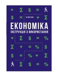 фото-економіка