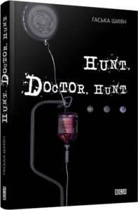 фото-Hunt,-doctor-Hunt-2015