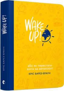 фото-Wake-Up!