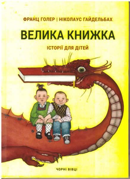 фото-велика-книжка-для дітей