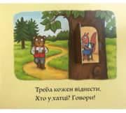фото-ведмідь-поштар-2