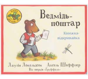 фото-ведмідь-поштар