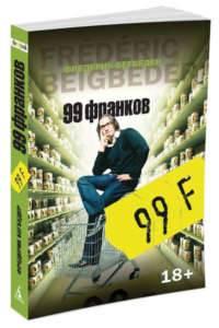 99-франков-2