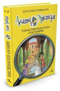 агата-мистери-кн-12-таинственная-роза-альгамбры