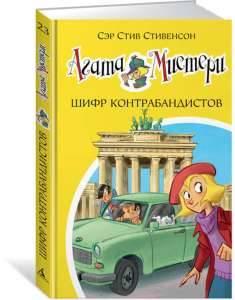 фото-агата-мистери-кн-23-шифр-контрабандистов