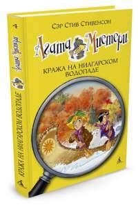 фото-агата-мистери-кн-4-кража-на-ниагарском-водопаде